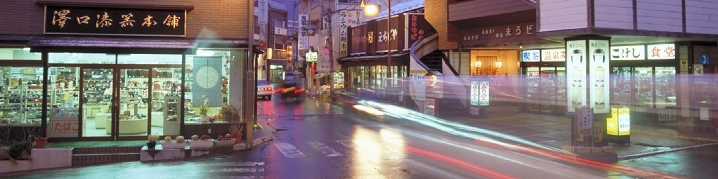 宮城県鳴子温泉旅館組合
